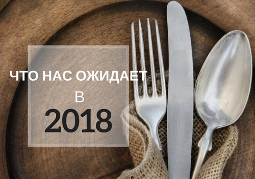 Тренды ресторанного бизнеса  в 2018